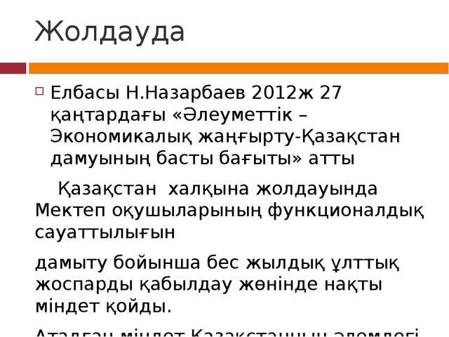 Жолдауда Елбасы Н.Назарбаев 2012ж 27 қаңтардағы «Әлеуметтік –Экономикалық жаң...