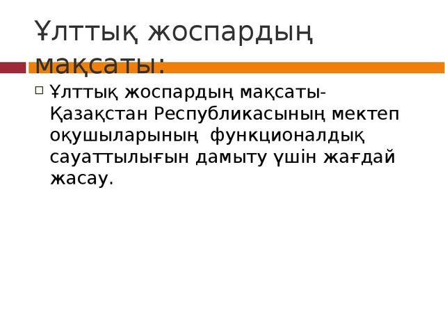 Ұлттық жоспардың мақсаты: Ұлттық жоспардың мақсаты-Қазақстан Республикасының...