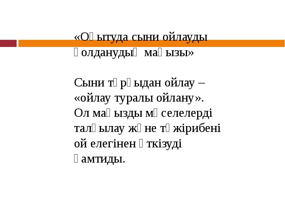 «Оқытуда сыни ойлауды қолданудың маңызы» Сыни тұрғыдан ойлау – «ойлау туралы...