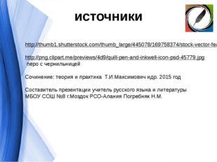 источники http://thumb1.shutterstock.com/thumb_large/445078/169758374/stock-v