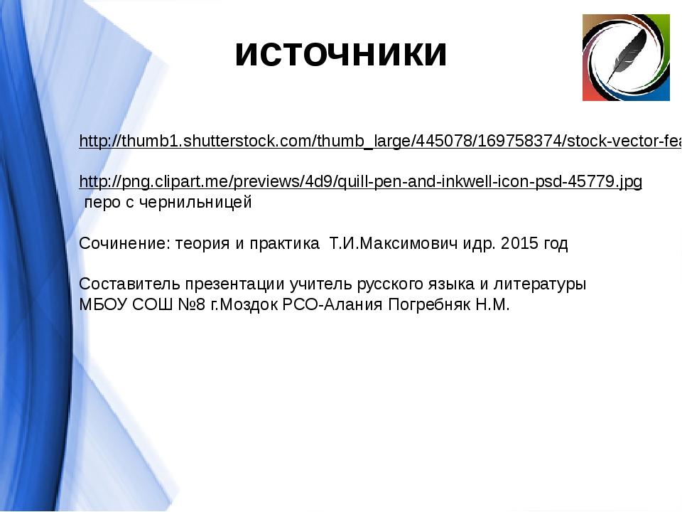 источники http://thumb1.shutterstock.com/thumb_large/445078/169758374/stock-v...