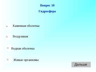 Водная оболочка Воздушная Живые организмы Каменная оболочка Вопрос 10 Гидросф