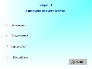 Саргассово Средиземное Каспийское Баренцево Вопрос 11 Какое море не имеет бер