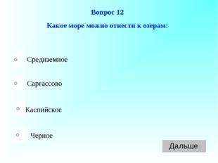Каспийское Саргассово Черное Средиземное Вопрос 12 Какое море можно отнести к