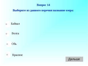 Байкал Обь Красное Волга Вопрос 14 Выберите из данного перечня название озера: