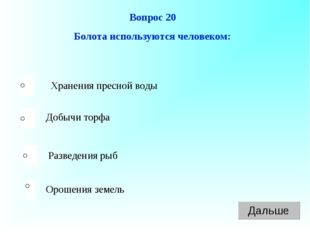 Вопрос 20 Болота используются человеком: Хранения пресной воды Добычи торфа Р