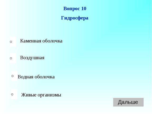 Водная оболочка Воздушная Живые организмы Каменная оболочка Вопрос 10 Гидросф...