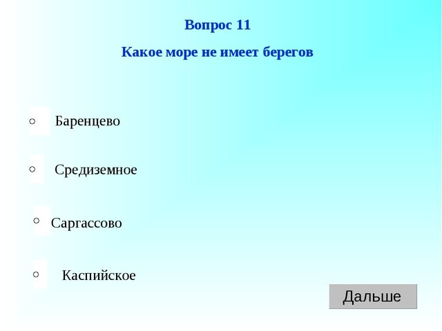 Саргассово Средиземное Каспийское Баренцево Вопрос 11 Какое море не имеет бер...