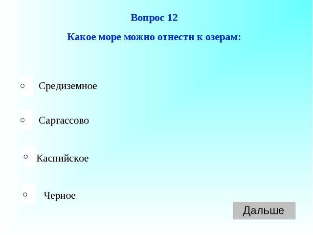 Каспийское Саргассово Черное Средиземное Вопрос 12 Какое море можно отнести к...