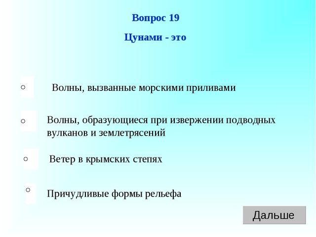 Вопрос 19 Цунами - это Волны, вызванные морскими приливами Волны, образующиес...