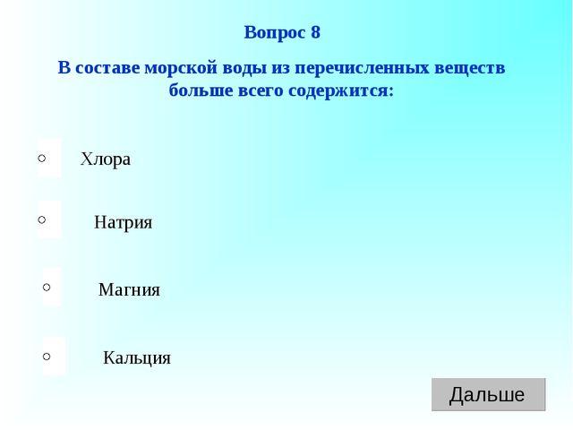 Хлора Магния Кальция Натрия Вопрос 8 В составе морской воды из перечисленных...