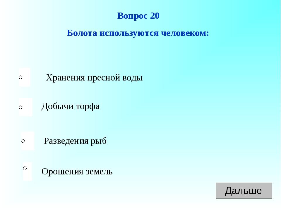Вопрос 20 Болота используются человеком: Хранения пресной воды Добычи торфа Р...
