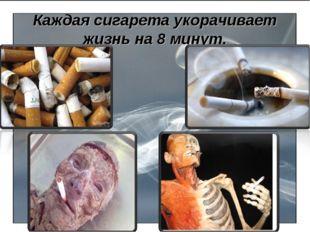 Каждая сигарета укорачивает жизнь на 8 минут.