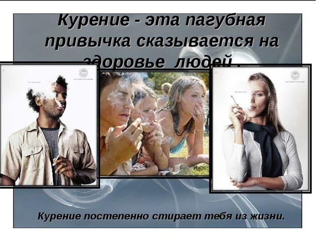 Курение - эта пагубная привычка сказывается на здоровье людей . Курение посте...