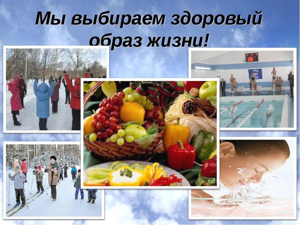 Мы выбираем здоровый образ жизни!