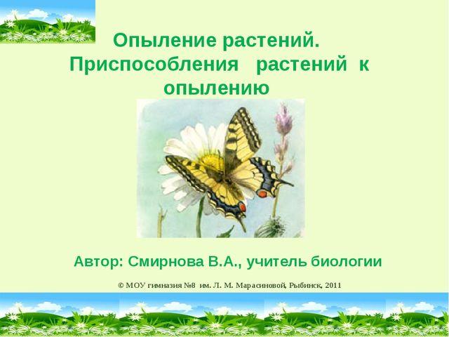 © МОУ гимназия №8 им. Л. М. Марасиновой, Рыбинск, 2011 Опыление растений. Пр...