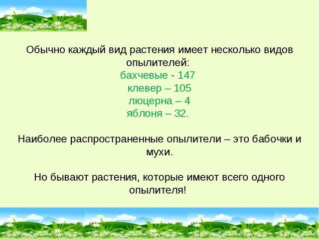 Обычно каждый вид растения имеет несколько видов опылителей: бахчевые - 147...