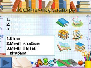 Книга Моя книга Моя книга интересная Кітап Менің кітабым Менің қызық кітабым