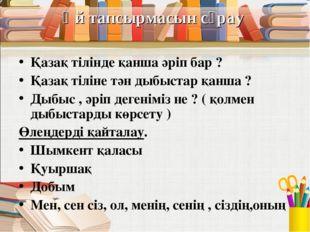 Үй тапсырмасын сұрау Қазақ тілінде қанша әріп бар ? Қазақ тіліне тән дыбыстар