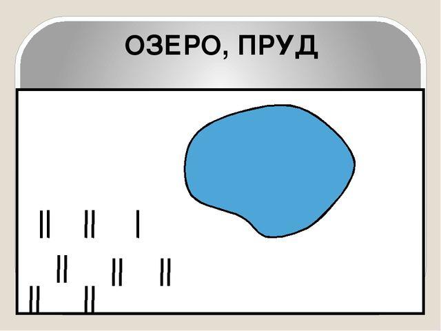 ОЗЕРО, ПРУД