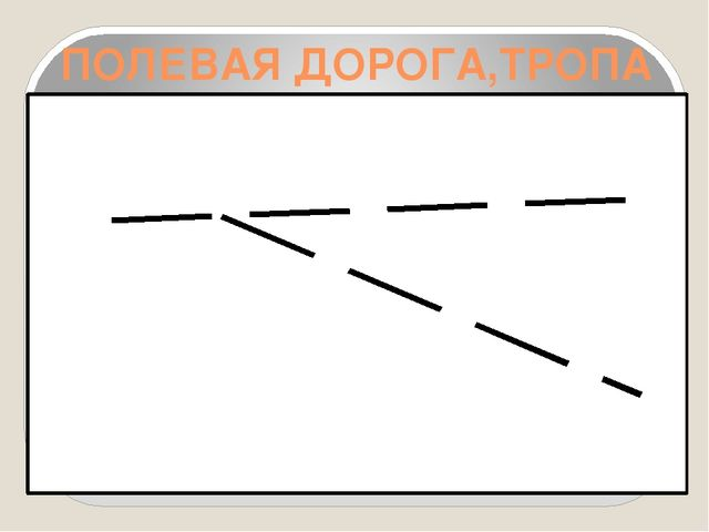 ПОЛЕВАЯ ДОРОГА,ТРОПА