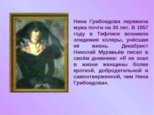 Нина Грибоедова пережила мужа почти на 30 лет. В 1857 году в Тифлисе возникла