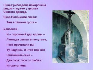 Нина Грибоедова похоронена рядом с мужем у церкви Святого Давида. Яков Полонс
