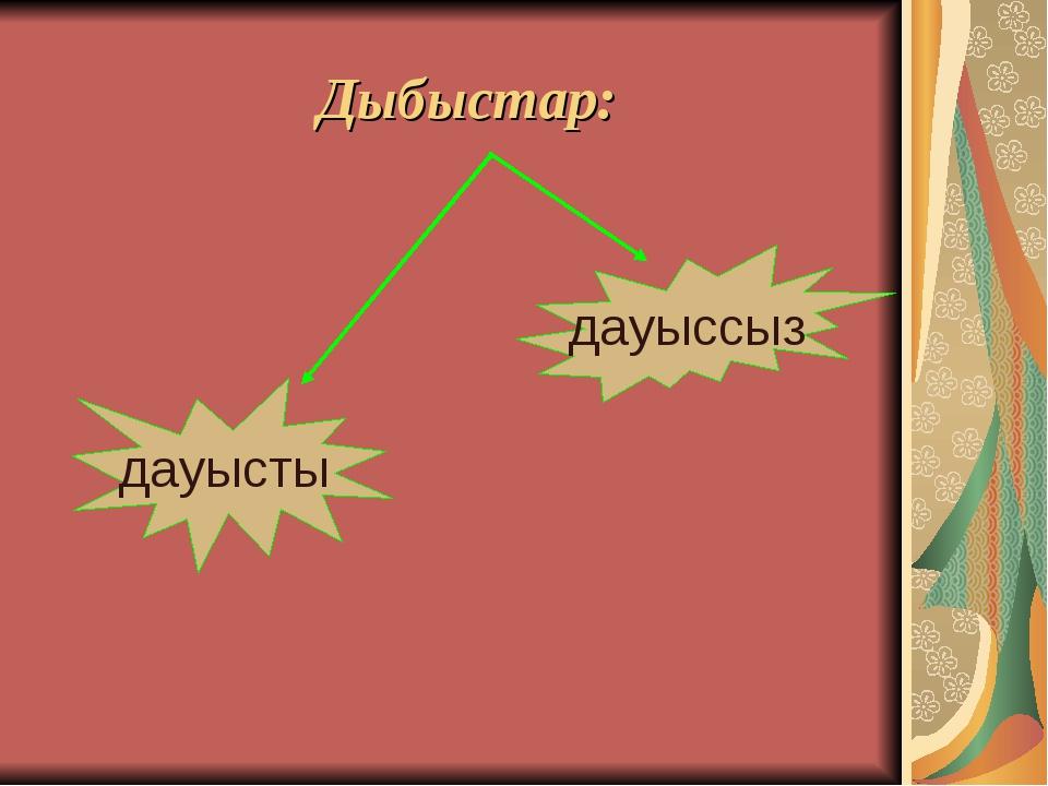 Дыбыстар: дауыссыз дауысты