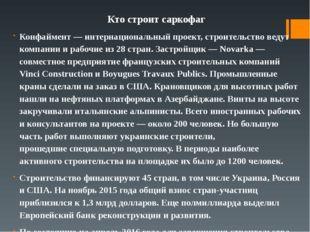 Кто строит саркофаг Конфаймент — интернациональный проект, строительство веду
