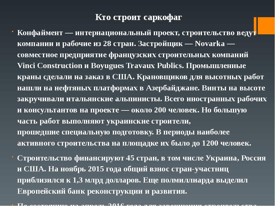 Кто строит саркофаг Конфаймент — интернациональный проект, строительство веду...