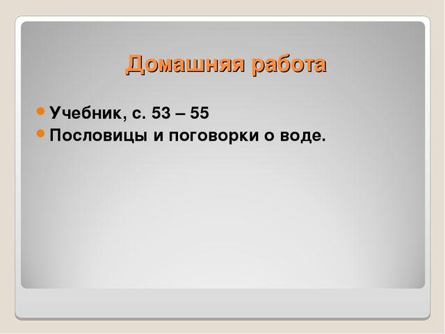 Домашняя работа Учебник, с. 53 – 55 Пословицы и поговорки о воде.