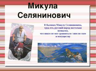 Микула Селянинович В былинах Микулу Селяниновича, труд его, русский народ нас