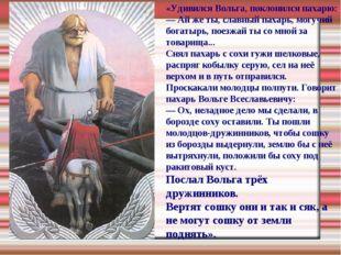 «Удивился Вольга, поклонился пахарю: — Ай же ты, славный пахарь, могучий бога