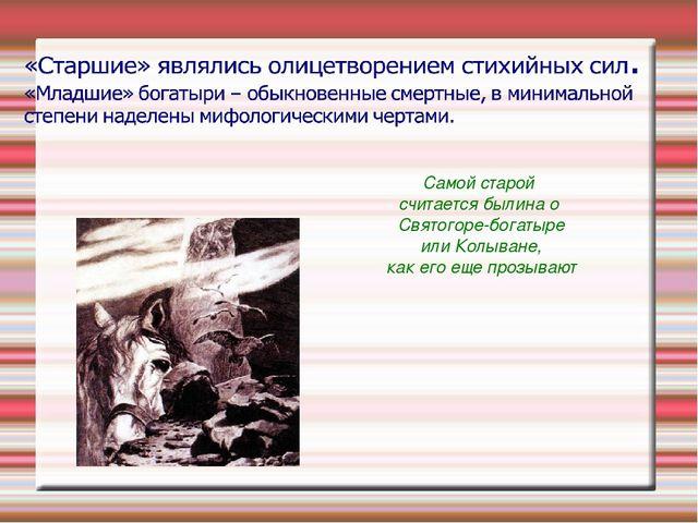 Самой старой считается былина о Святогоре-богатыре или Колыване, как его еще...