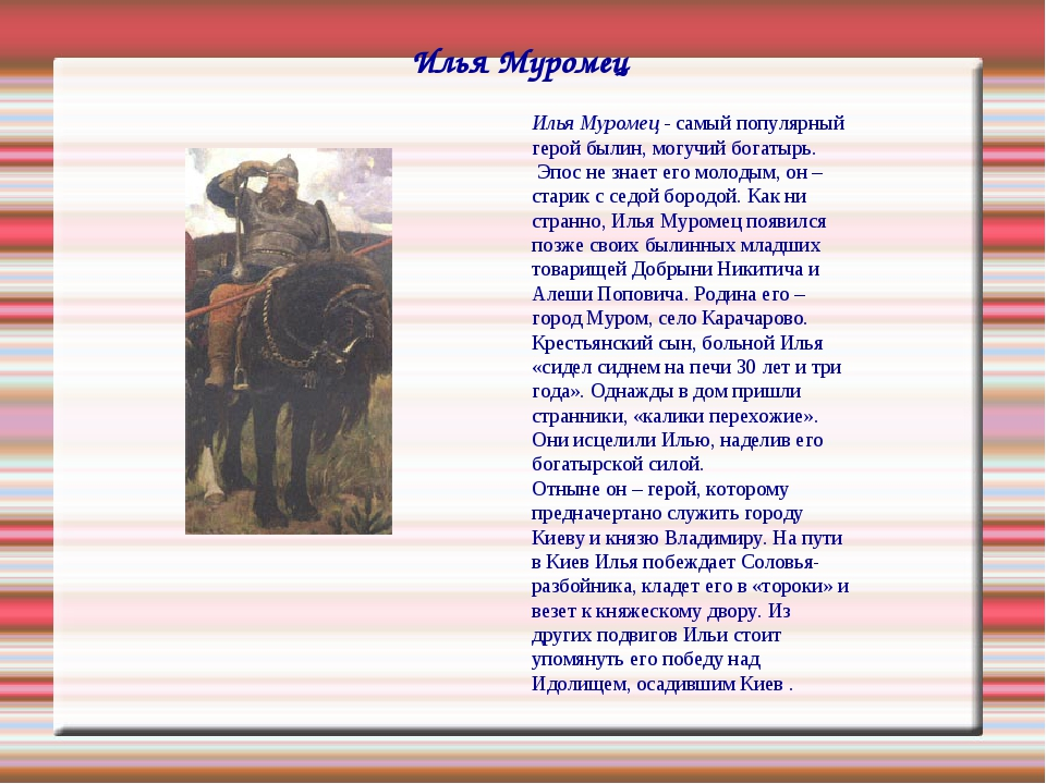 Илья Муромец Илья Муромец - самый популярный герой былин, могучий богатырь. Э...