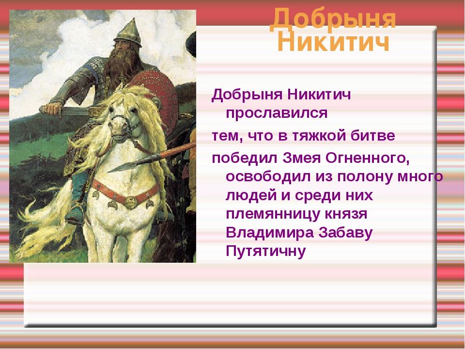 Добрыня Никитич Добрыня Никитич прославился тем, что в тяжкой битве победил З...