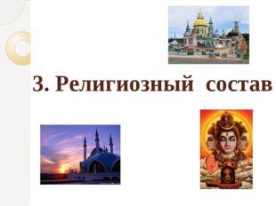 3. Религиозный состав