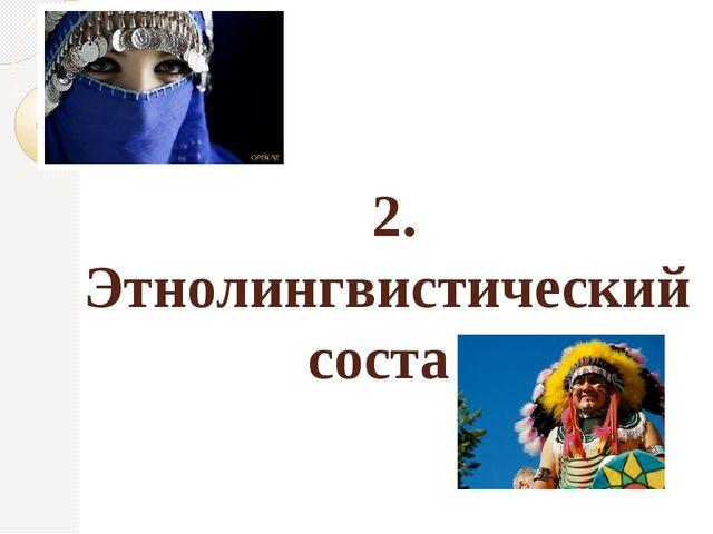 2. Этнолингвистический состав