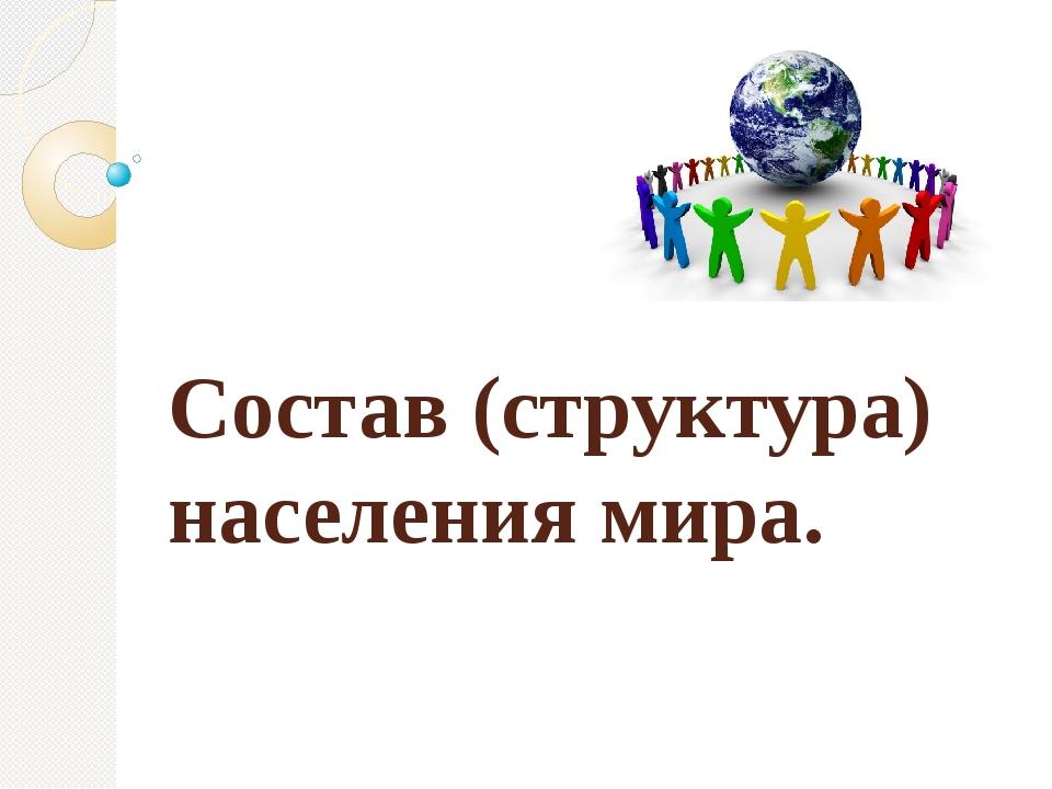Состав (структура) населения мира.