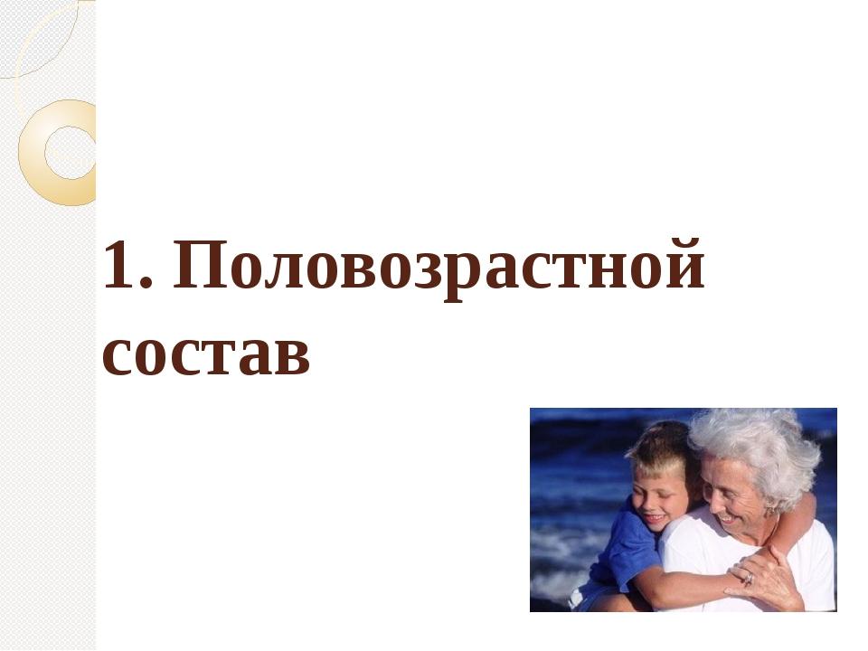 1. Половозрастной состав
