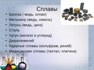Сплавы Бронза ( медь, олово) Мельхиор (медь, никель) Латунь (медь, цинк) Стал