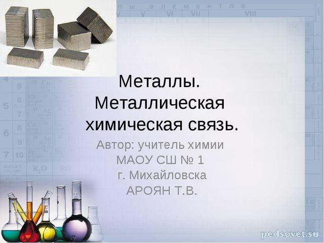 Металлы. Металлическая химическая связь. Автор: учитель химии МАОУ СШ № 1 г....