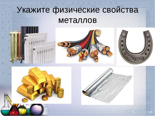 Укажите физические свойства металлов