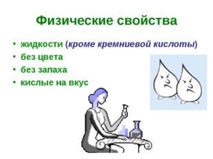 Физические свойства жидкости (кроме кремниевой кислоты) без цвета без запаха