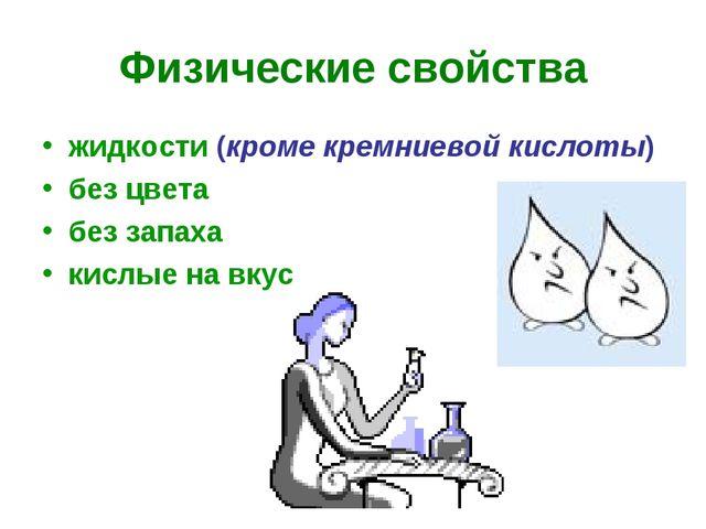 Физические свойства жидкости (кроме кремниевой кислоты) без цвета без запаха...