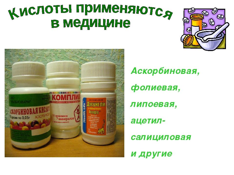 Аскорбиновая, фолиевая, липоевая, ацетил- салициловая и другие