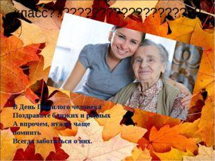 9 класс?????????????????????? В День Пожилого человека Поздравьте близких и р