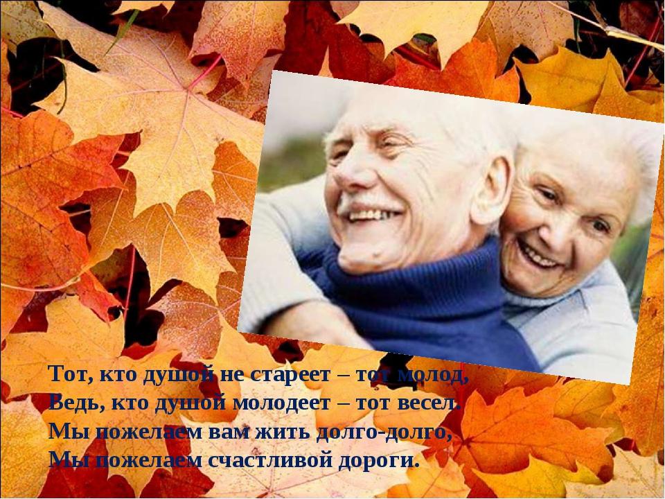 Сценарий для праздника ко дню пожилых людей