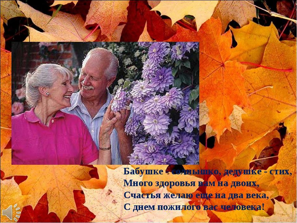 Поздравления для бабушек ко дню пожилого человека