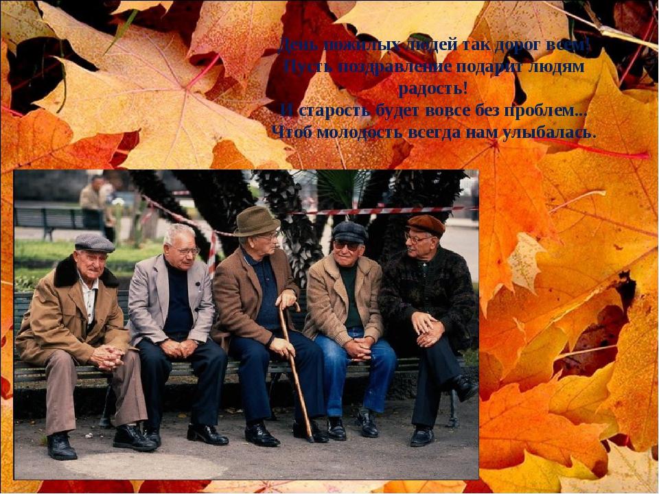 День пожилых людей так дорог всем! Пусть поздравление подарит людям радость!...